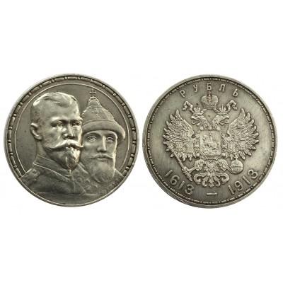 1 рубль 1913 года (ВС), 300 лет Дома Романовых, Российская Империя, серебро (выпуклый чекан)