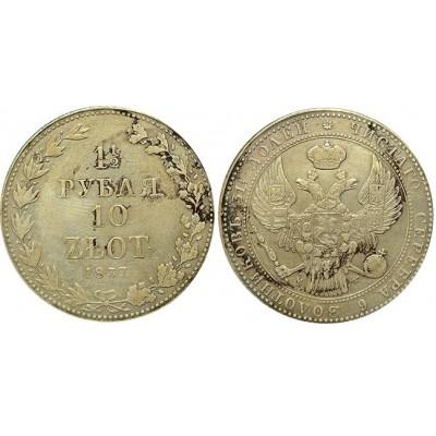 Монета 1,5 рубля 10 злотых 1837 года (MW) Польша в составе Российской Империи, (арт н-55209)