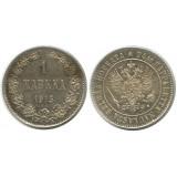 Монета 1 марка 1915 года (S),  Финляндия в составе Российской Империи