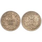 Монета 25 пенни 1917 года (S),  Финляндия в составе Российской Империи (без короны)