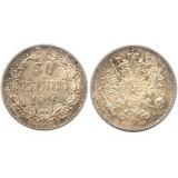 Монета 50 пенни 1916 года (S),  Финляндия в составе Российской Империи