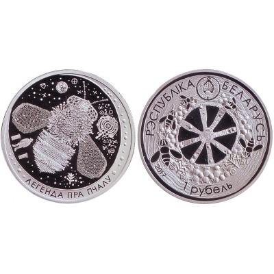 Легенда о пчеле. Монета 1 рубль. 2017 год, Беларусь.