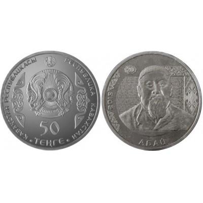 Абай, 50 тенге, 2015 год, Республика Казахстан