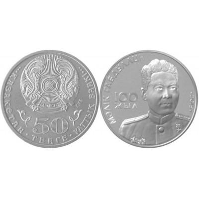 100 лет М. Габдуллину, Республика Казахстан