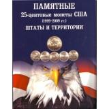 """Набор монет 25 центов США (квотеры) серии """"Штаты и территории"""" в альбоме. 25 центов, США, 1999-2009 год."""