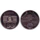 100 лет Национальной академии наук Украины. Монета 5 гривен. 2018 год, Украина.