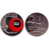 75 лет освобождения Украины. Монета 5 гривен. 2019 год, Украина.