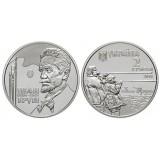 Иван Труш. Монета 2 гривны. 2019 год, Украина.