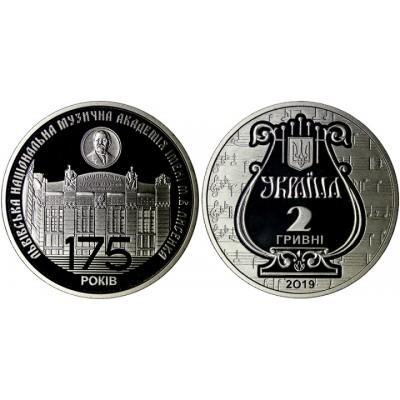 175 лет основанию Львовской национальной музыкальной академии имени М.В. Лысенко 2 гривны 2019 год, Украина.