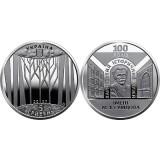 100 лет Харьковскому музею имени Сумцова монета 5 гривен 2020 год, Украина.
