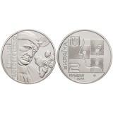 Алексей Коломойченко (Олексей Коломийченко),  монета 2 гривны 2018 год, Украина.