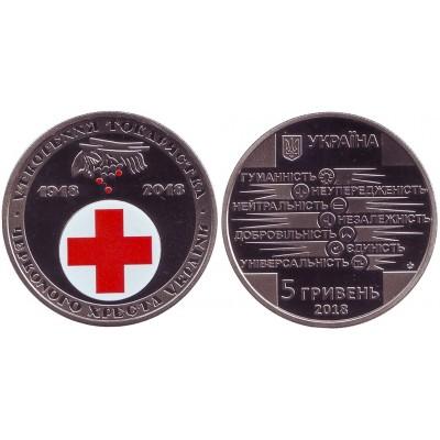 100 лет образования Общества Красного Креста Украины. Монета 5 гривен. 2018 год, Украина.