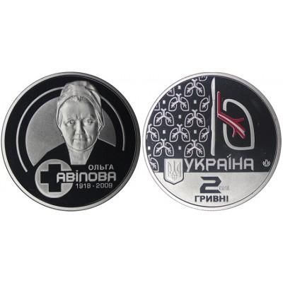 Ольга Авилова,  монета 2 гривны 2018 год, Украина.