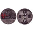 100 лет медицинской академии им. Шупика,  монета 2 гривны 2018 год, Украина.