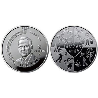 """Василий Сухомлинский """"Сердце отдаю сердце"""",  монета 2 гривны 2018 год, Украина."""