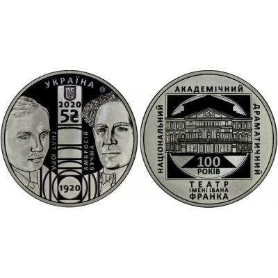 100 лет театру имени Ивана Франко Монета 5 гривен. 2020 год, Украина.