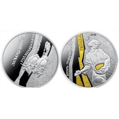 Земля Кормилица 10 гривен 2019 год, Украина. (серебро)
