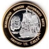 Российские Заморские Территории 250 рублей 2014 Пакетбот «Святой Павел»