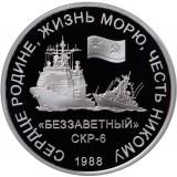 "Официальный серебряный жетон ММД ""Два тарана"""