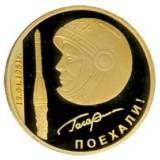 Жетон ММД  Ю.А. Гагарин  50 лет первого полета человека в космос (Proof)