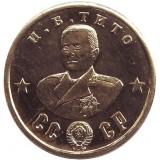 "50 рублей 1945. Кавалеры ордена ""Победа"". И.Б. Тито. Монетовидный жетон."