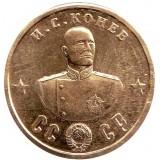 """50 рублей 1945.  Кавалеры ордена """"Победа"""". И.С. Конев. Монетовидный жетон."""