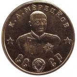 "50 рублей 1945. Кавалеры ордена ""Победа"". К.А. Мерецков. Монетовидный жетон."