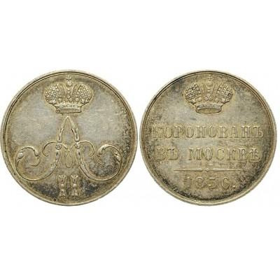 Коронационный жетон. Коронация Императора Александра II 1856 год (арт-57555)