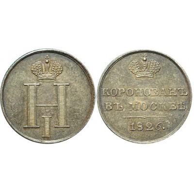 Коронационный жетон. Коронация Императора Николая I 1826 год (арт-51049)