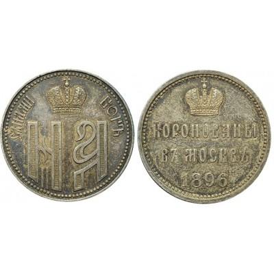 Коронационный жетон. Коронация Императора Николая II 1896 год (арт-60096)