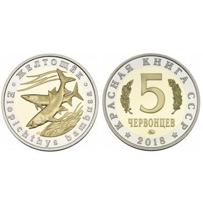Красная книга СССР,  Желтощек 5 червонцев, 2018 год. ММД.