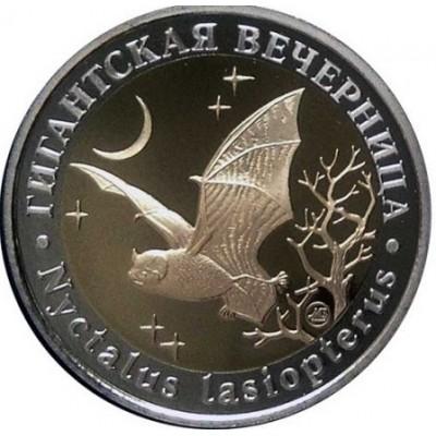 Гигантская вечерница (летучая мышь). Монетовидный жетон. 5 червонцев, 2014 год. ММД.
