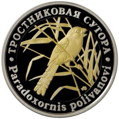 Красная книга СССР,  Тростниковая Сутора 5 червонцев, 2021 год. ММД.
