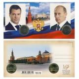Набор из 2 жетонов Президенты России— Медведев Д. А. и Путин В.В