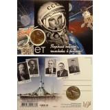 Сувенирная открытка с жетоном «50 лет - Первый полет человека в космос!» (Ю.А. Гагарин)