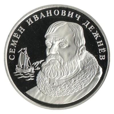 5 пядей 2013. Семён Иванович Дежнёв. Монетовидный жетон.