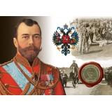 """Сувенирная открытка с жетоном """"Николай II Романов""""."""