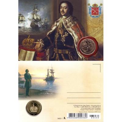 "Сувенирная открытка с жетоном ""Петр I""."