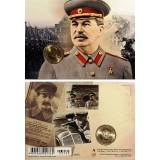 Сувенирная открытка с жетоном «Сталин И.В.» вариант 1 (Парад Победы)