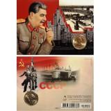 Сувенирная открытка с жетоном «Сталин И.В.» вариант 2 (с трубкой)