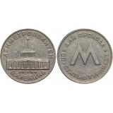 Первый жетон Ленинградского Метрополитена 1955 год