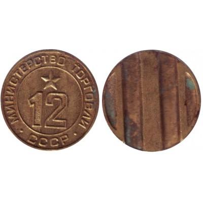 Жетон Министерства торговли СССР № 12