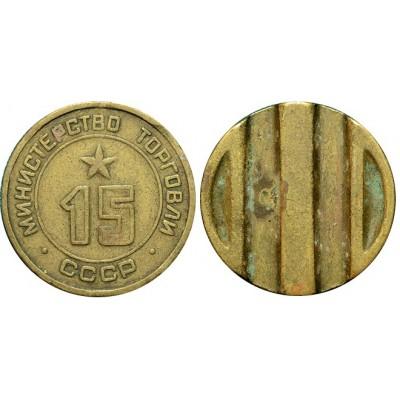 Жетон Министерства торговли СССР № 15 (арт н-59717)