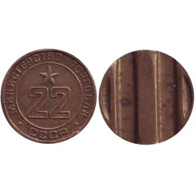 Жетон Министерства торговли СССР № 22