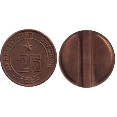 Жетон Министерства торговли СССР № 26
