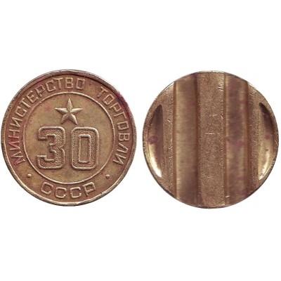 Жетон Министерства торговли СССР № 30