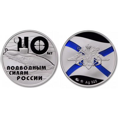 """Официальный серебряный жетон ММД """" 110 лет подводным силам """" вариант 1"""