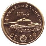 """Тяжёлый танк """"КВ-3"""". Серия """"Танки Второй мировой войны"""". Монетовидный жетон."""