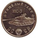 """Тяжёлый танк """"ИС-3"""". Серия """"Танки Второй мировой войны"""". Монетовидный жетон."""