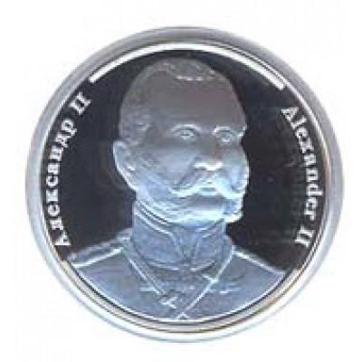 Александр-II, Император Российской Империи Ag